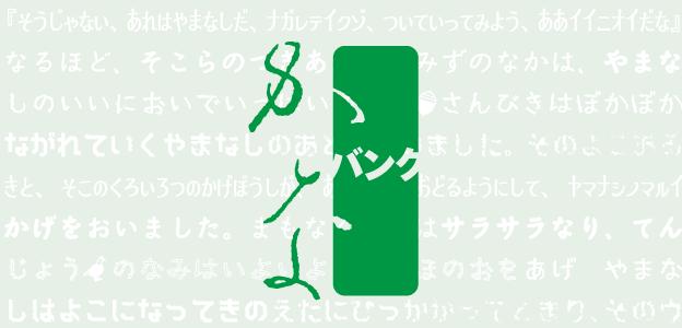 かなバンク