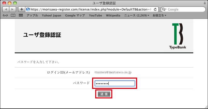 ユーザ登録認証