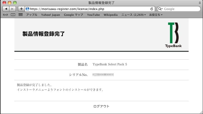 製品情報登録完了