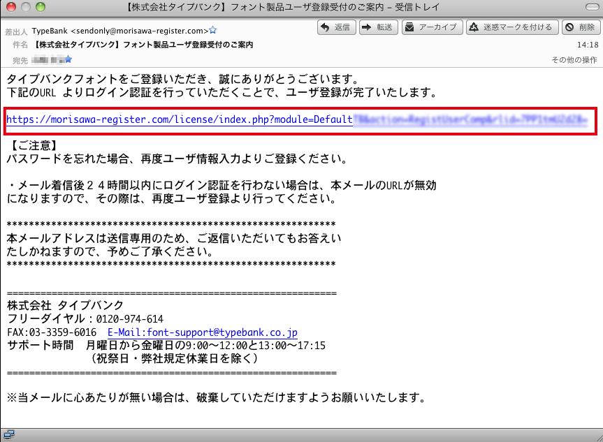 フォント製品ユーザ登録受付のご案内