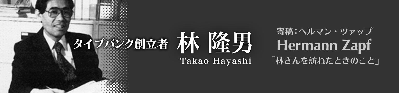 feature_hayashi