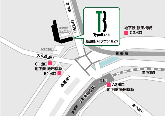 タイプバンクアクセスマップ