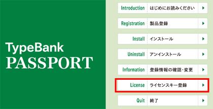 ライセンスキーの登録
