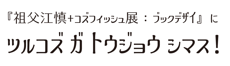 tsurukozu